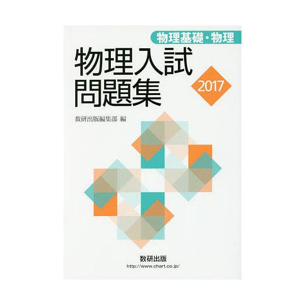 物理入試問題集物理基礎・物理 2017