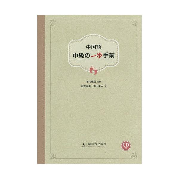 中国語中級の一歩手前/布川雅英/青野英美/浜田ゆみ