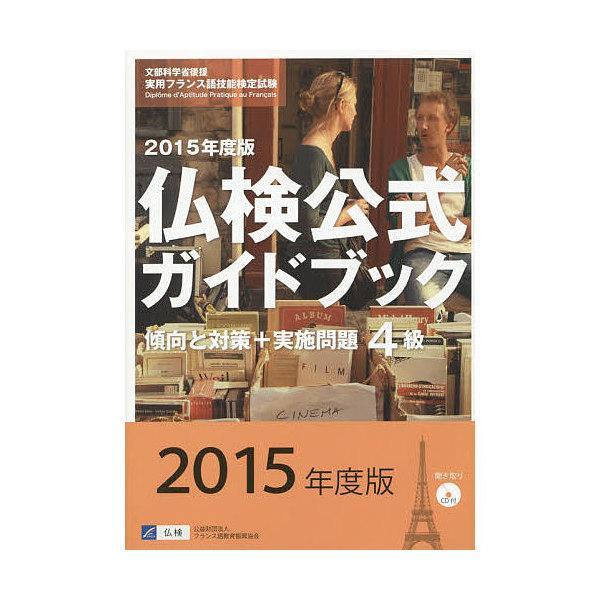 4級仏検公式ガイドブック傾向と対策+実施問題 文部科学省後援実用フランス語技能検定試験 2015年度