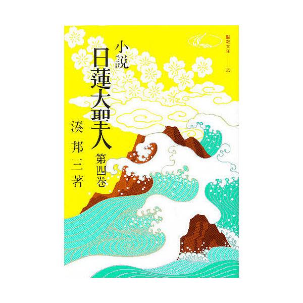 小説 日蓮大聖人 4