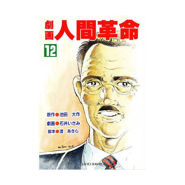 劇画 人間革命 12
