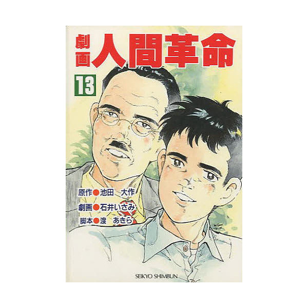 劇画 人間革命 13/池田大作石井いさみ