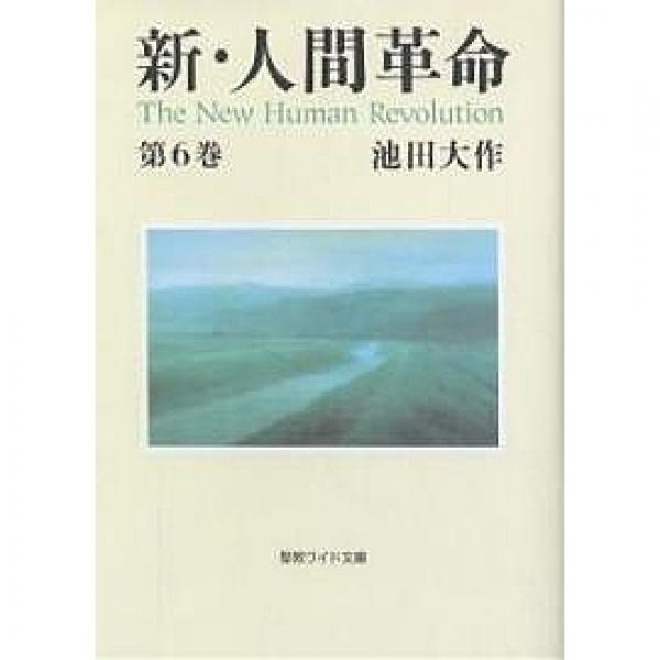 新・人間革命 第6巻/池田大作
