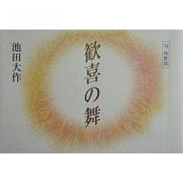 歓喜の舞 句・和歌集/池田大作