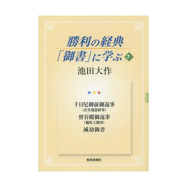 勝利の経典「御書」に学ぶ 7/池田大作