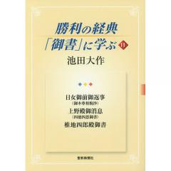 勝利の経典「御書」に学ぶ 11/池田大作