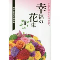 〔予約〕池田大作先生指導集 幸福の花束2 平和を創る女性の世紀へ/創価学会婦人部