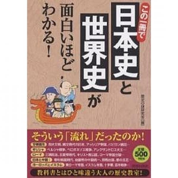 この一冊で日本史と世界史が面白いほどわかる!/歴史の謎研究会