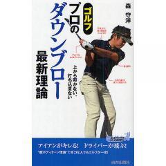 ゴルフプロのダウンブロー最新理論 上から叩かない、打ち込まない/森守洋