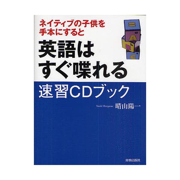 ネイティブの子供を手本にすると英語はすぐ喋れる速習CDブック/晴山陽一