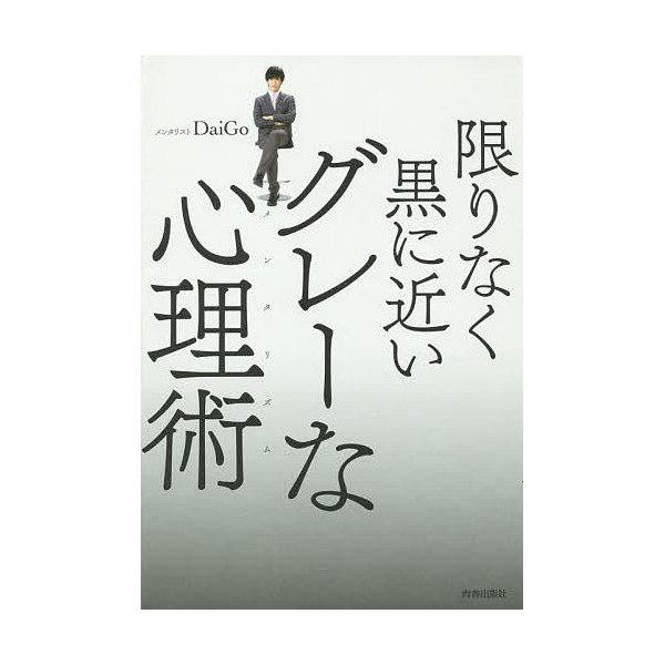 限りなく黒に近いグレーな心理術(メンタリズム)/DaiGo
