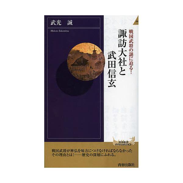 諏訪大社と武田信玄 戦国武将の謎に迫る!/武光誠