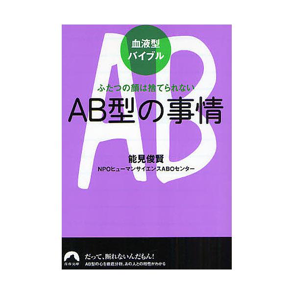 AB型の事情 ふたつの顔は捨てられない/能見俊賢/ヒューマンサイエンスABOセンター
