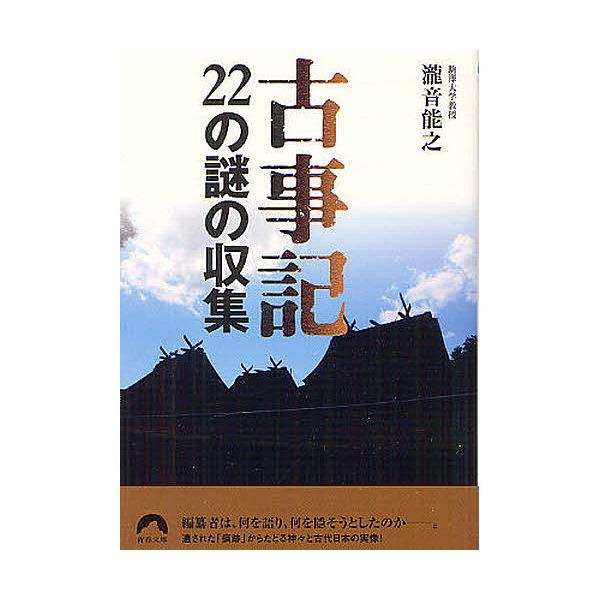 古事記22の謎の収集/瀧音能之