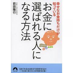 幸せなお金持ちだけが知っているお金に選ばれる人になる方法/前田隆行