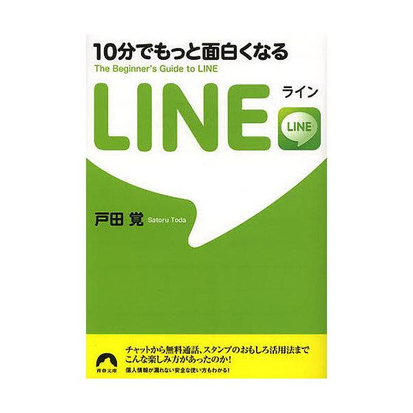 10分でもっと面白くなるLINE/戸田覚