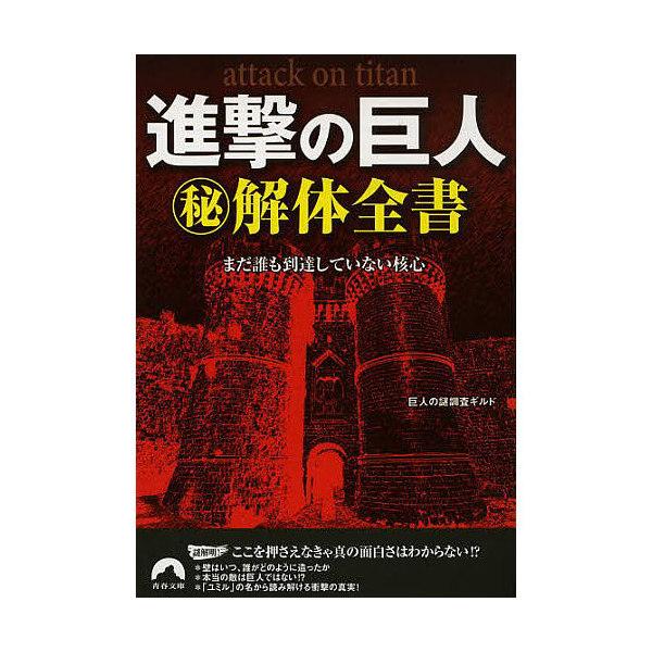 進撃の巨人マル秘解体全書 まだ誰も到達していない核心/巨人の謎調査ギルド