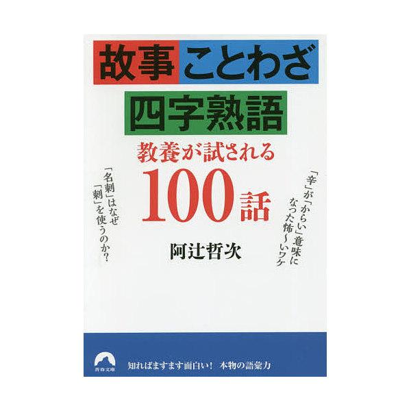 故事・ことわざ・四字熟語教養が試される100話/阿辻哲次