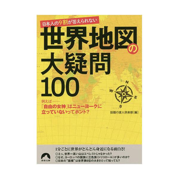 日本人の9割が答えられない世界地図の大疑問100/話題の達人倶楽部