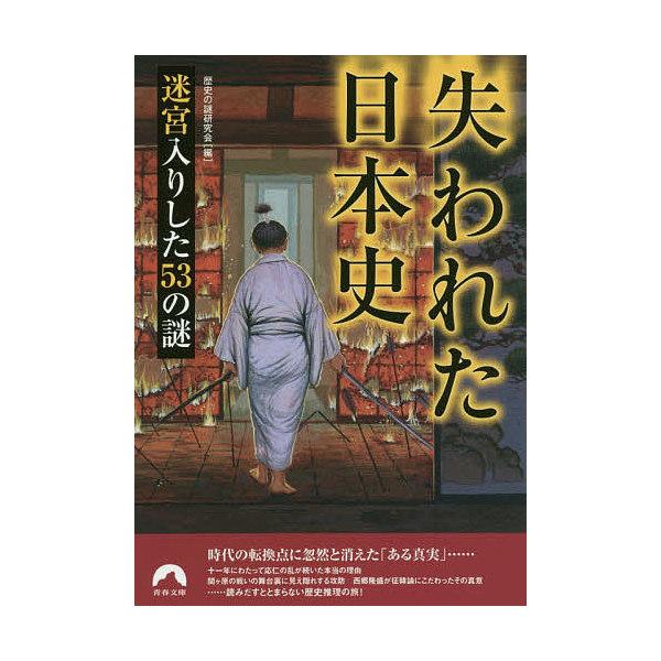 失われた日本史 迷宮入りした53の謎/歴史の謎研究会
