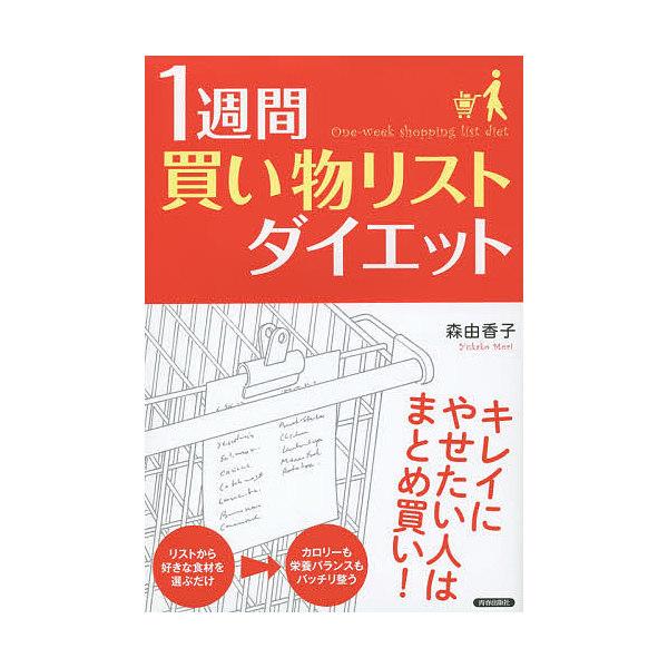 1週間「買い物リスト」ダイエット/森由香子