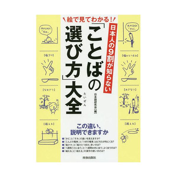 日本人の9割が知らない「ことばの選び方」大全 絵で見てわかる!/日本語研究会
