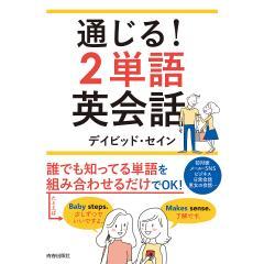 通じる!2単語英会話/デイビッド・セイン