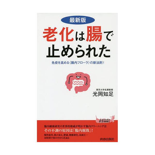 老化は腸で止められた 免疫を高める〈腸内フローラ〉の新法則!/光岡知足