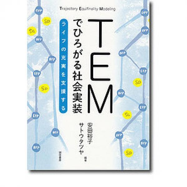 TEMでひろがる社会実装 ライフの充実を支援する/安田裕子/サトウタツヤ