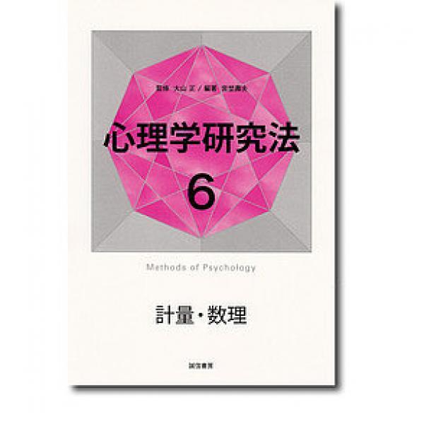 心理学研究法 6/大山正
