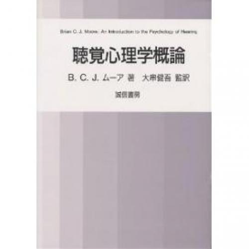 聴覚心理学概論/B.C.J.ムーア