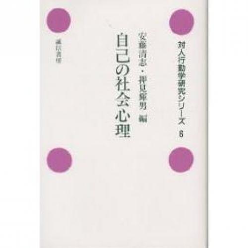 自己の社会心理/安藤清志/押見輝男