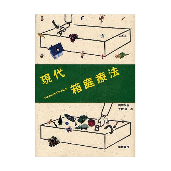 現代箱庭療法/織田尚生/大住誠