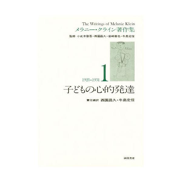 メラニー・クライン著作集 1/メラニー・クライン/西園昌久/牛島定信
