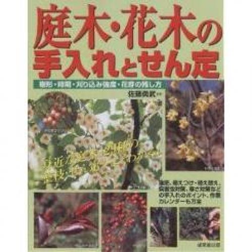 庭木・花木の手入れとせん定 身近な庭木129種の整枝・せん定がよくわかる! 樹形・時期・刈り込み強度・花芽の残し方
