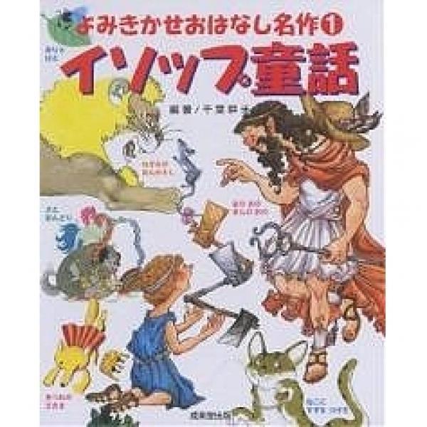 イソップ童話/イソップ/千葉幹夫/村上勉