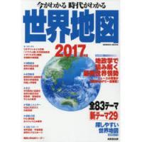 今がわかる時代がわかる世界地図 2017年版/成美堂出版編集部