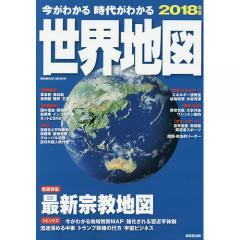 今がわかる時代がわかる世界地図 2018年版/成美堂出版編集部