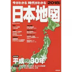 今がわかる時代がわかる日本地図 2018年版/成美堂出版編集部