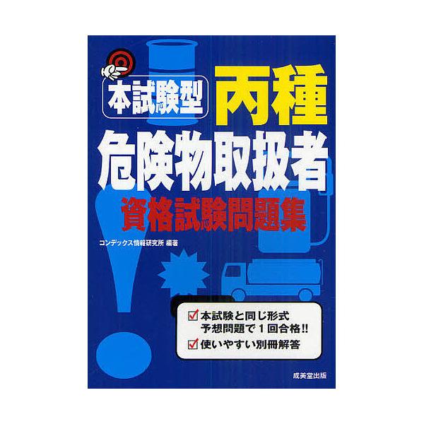 本試験型丙種危険物取扱者資格試験問題集/コンデックス情報研究所