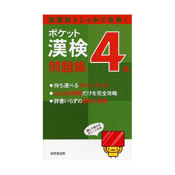 ポケット漢検4級問題集 短期間でしっかり合格! 〔2012〕