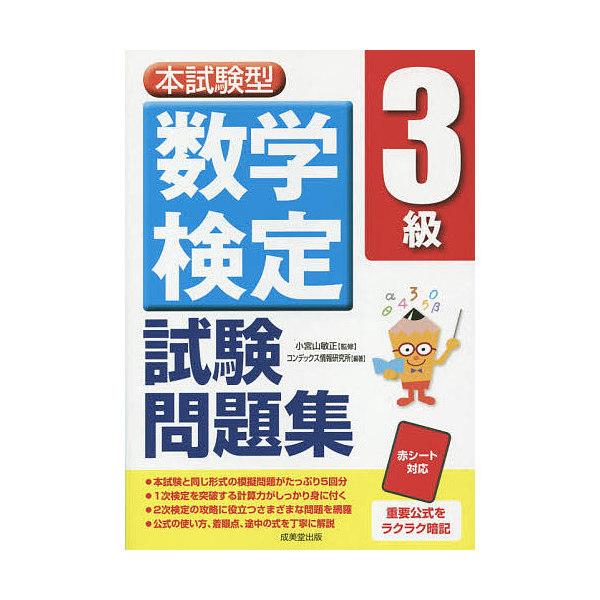 本試験型数学検定3級試験問題集/小宮山敏正/コンデックス情報研究所