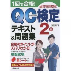1回で合格!QC検定2級テキスト&問題集 品質管理検定/高山均