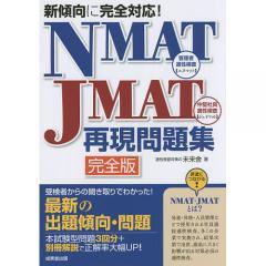 NMAT・JMAT再現問題集 完全版/未来舎