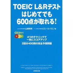 TOEIC L&Rテストはじめてでも600点が取れる!/山根和明/ピエール・バビノ