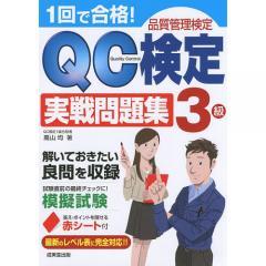 1回で合格!QC検定3級実戦問題集 品質管理検定/高山均