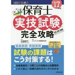 保育士実技試験完全攻略 '17年版/近喰晴子/コンデックス情報研究所
