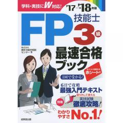 FP技能士3級最速合格ブック '17→'18年版/家計の総合相談センター