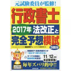 行政書士2017年法改正と完全予想模試/織田博子/コンデックス情報研究所
