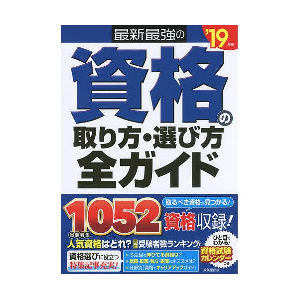 最新最強の資格の取り方・選び方全ガイド '19年版/成美堂出版編集部